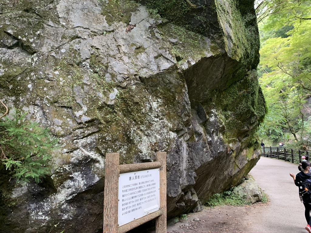 箕面の滝 唐人戻岩