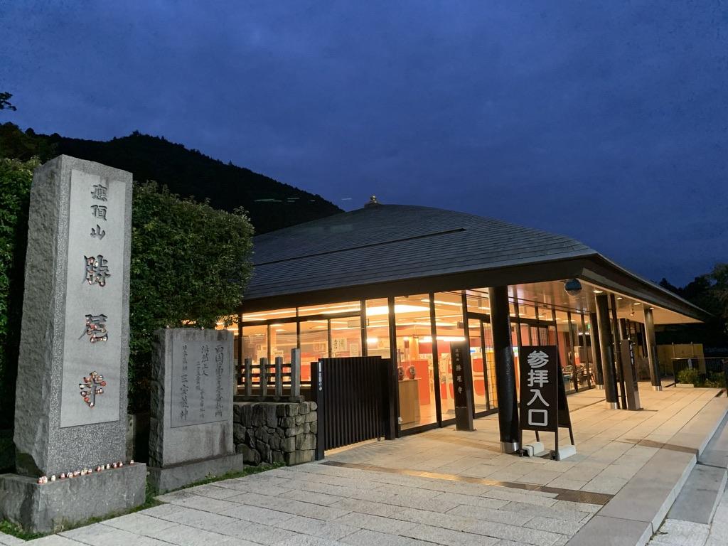 勝尾寺 入り口