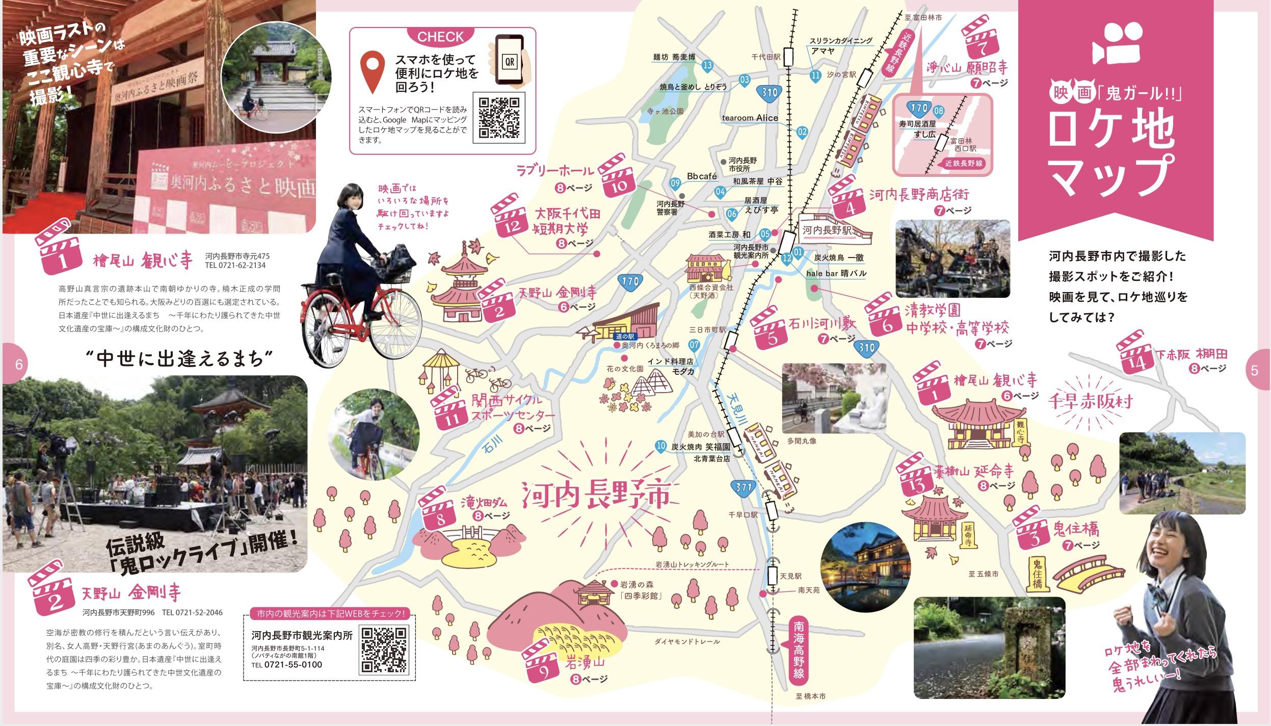 鬼ガール ロケ地マップ