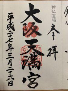 神仏霊場巡拝の道 大阪天満宮 御朱印