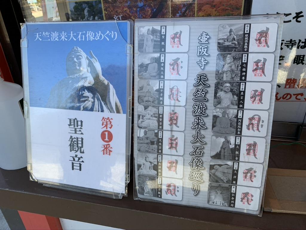 壺阪寺 天竺渡来大石像めぐり 第1番 聖観音