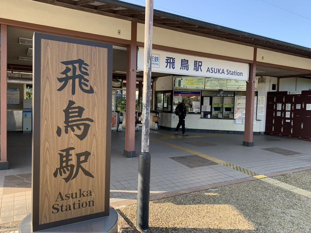近鉄 飛鳥駅