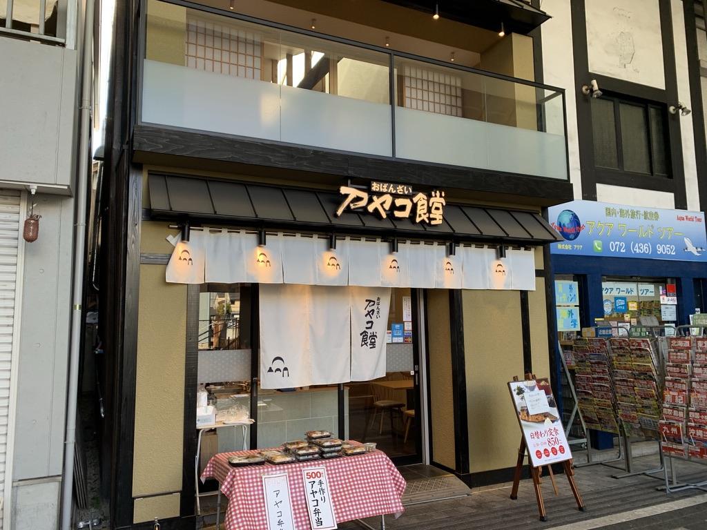 岸和田七宮詣 あやこ食堂