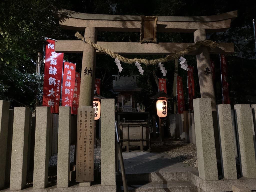 岸和田七宮詣 夜疑神社 稲荷神社
