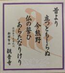 西国三十三所 今熊野観音寺 御詠歌