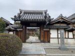 久米田寺 五大院