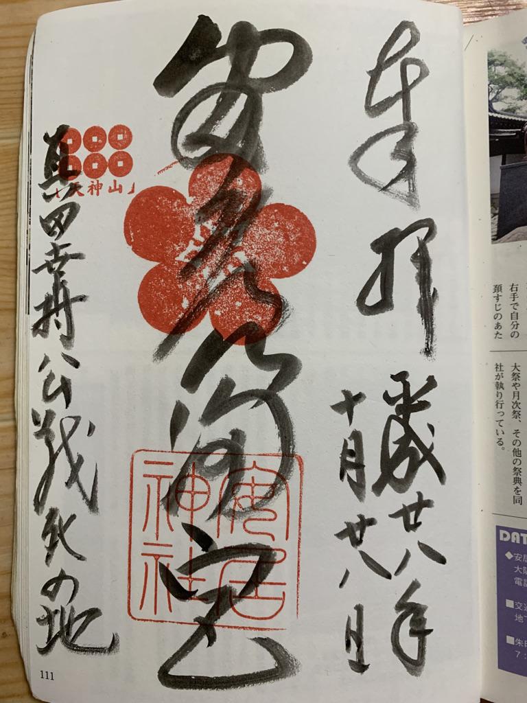 安居神社 御朱印 大坂の陣ゆかりの地朱印めぐり
