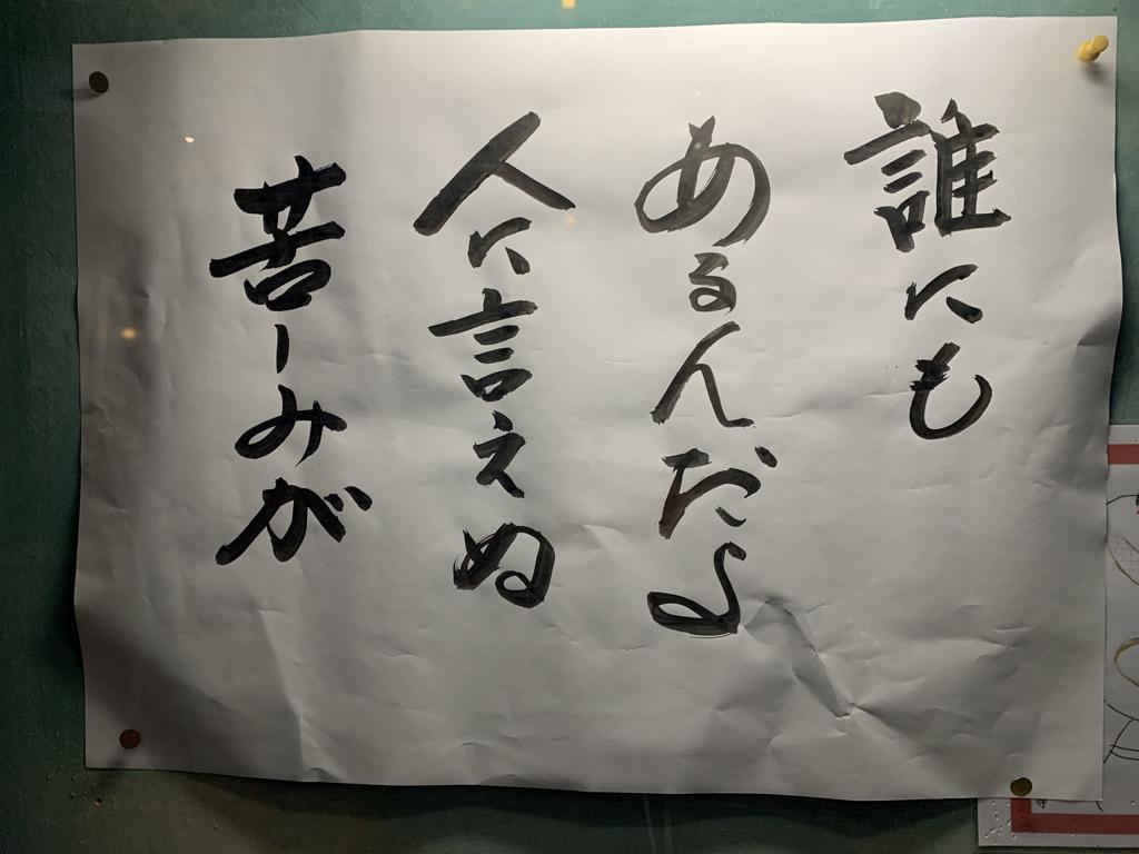 海泉寺 仏の言葉