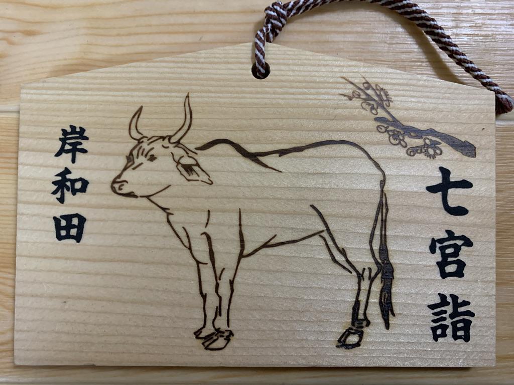 岸和田七宮詣 絵馬 丑年 令和3年 2021年