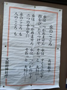 大阪府神社庁の言葉 令和3年1月