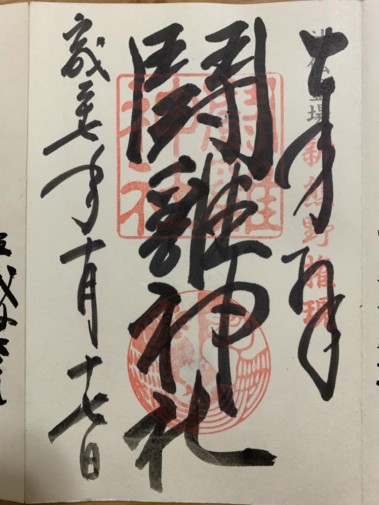 神仏霊場巡拝の道 闘鶏神社 御朱印
