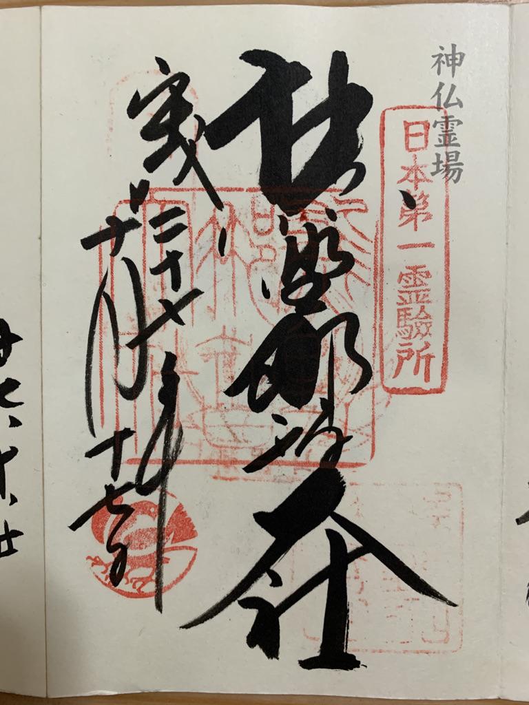 神仏霊場巡拝の道 熊野那智大社 御朱印