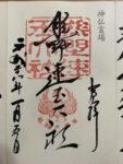 神仏霊場巡拝の道 熊野速玉大社 御朱印