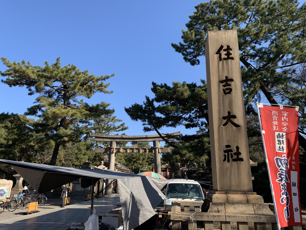 初辰詣り 住吉大社