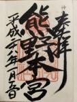神仏霊場巡拝の道 熊野本宮大社 御朱印