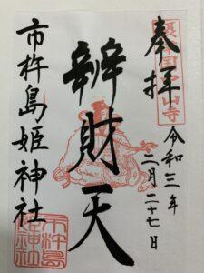 市杵島姫神社 御朱印