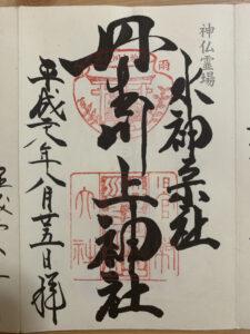 神仏霊場巡拝の道 丹生川上神社(中社) 御朱印