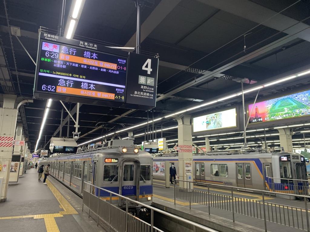 難波駅 橋本行き急行