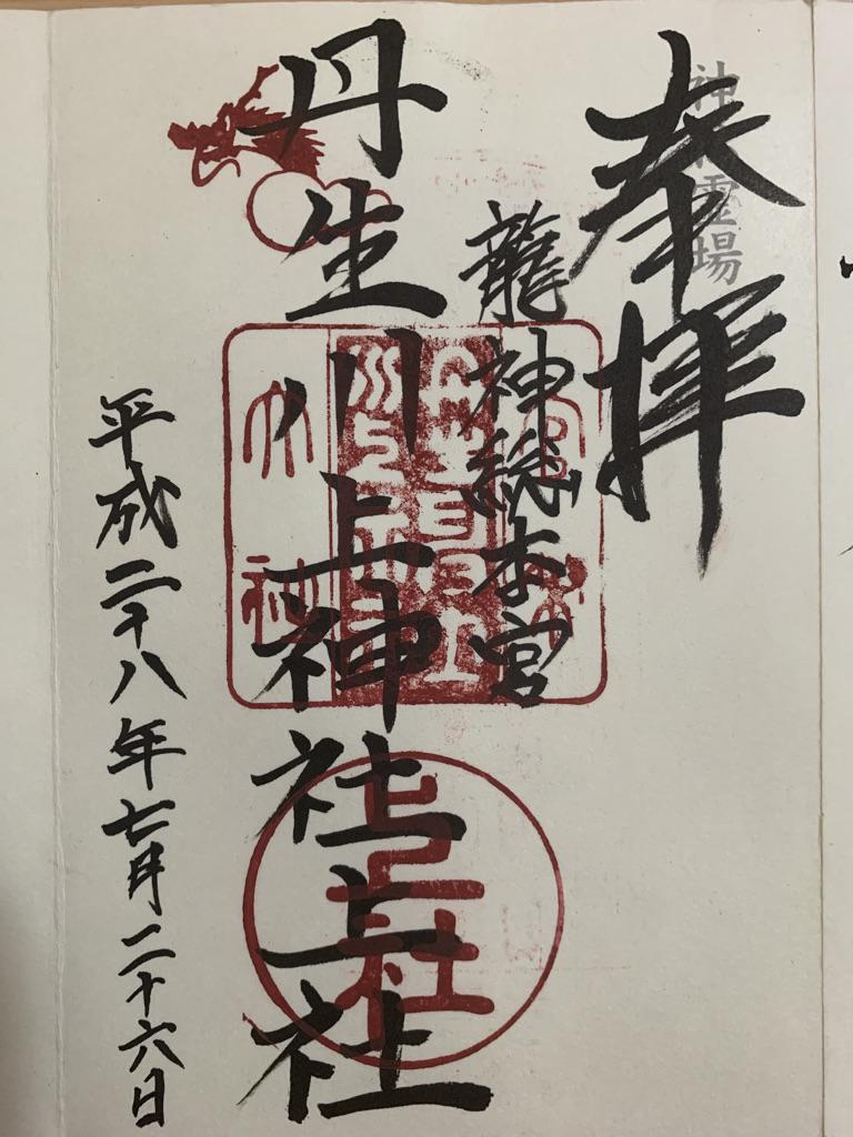 神仏霊場巡拝の道 丹生川上神社上社 御朱印