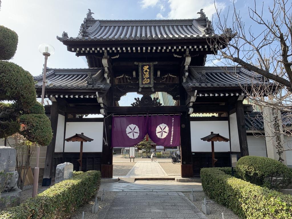 大念仏寺 山門