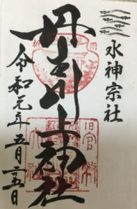 丹生川上神社(中社) 御朱印