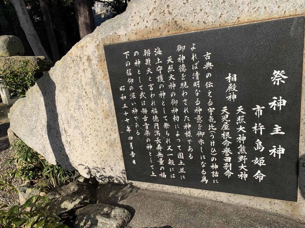 市杵島姫神社 由緒