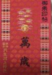 丹生川上神社(中社) 御朱印帳