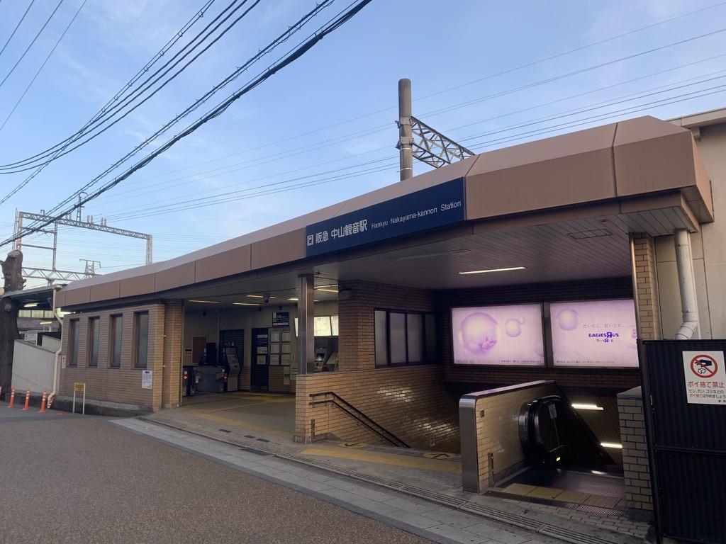 中山観音駅