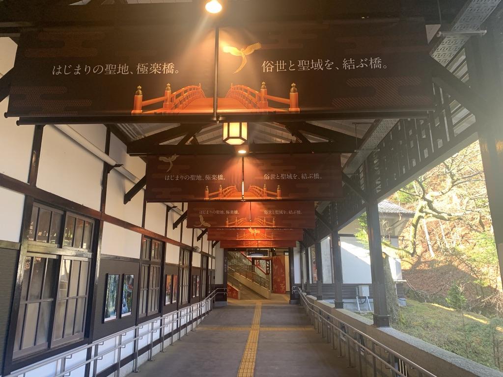 南海高野線 極楽橋駅