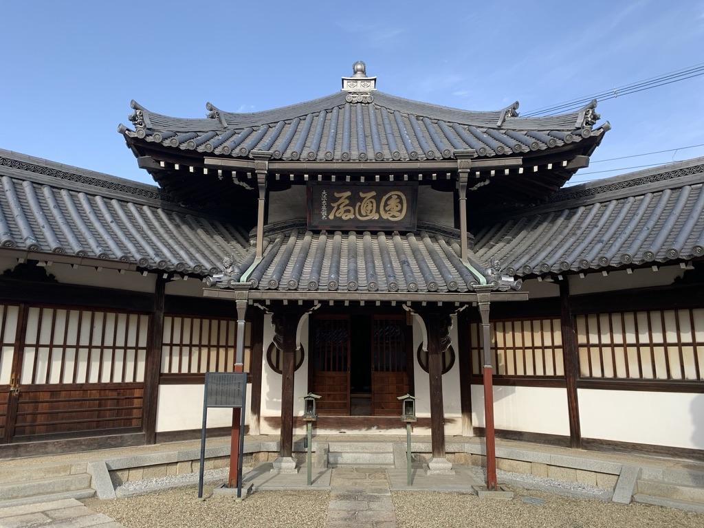 大念仏寺 円通殿(観音堂)