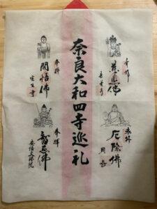 奈良大和四寺巡礼 安倍文殊院 御朱印