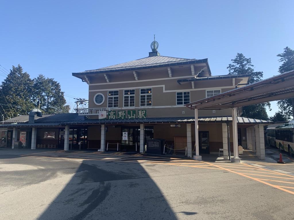 高野山ケーブル 高野山駅