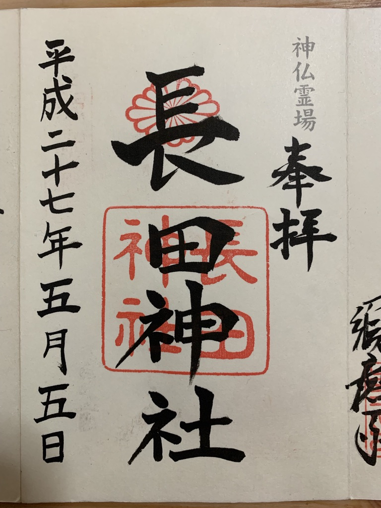 神仏霊場巡拝の道 長田神社 御朱印