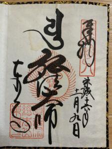 京都三弘法まいり 東寺 御朱印