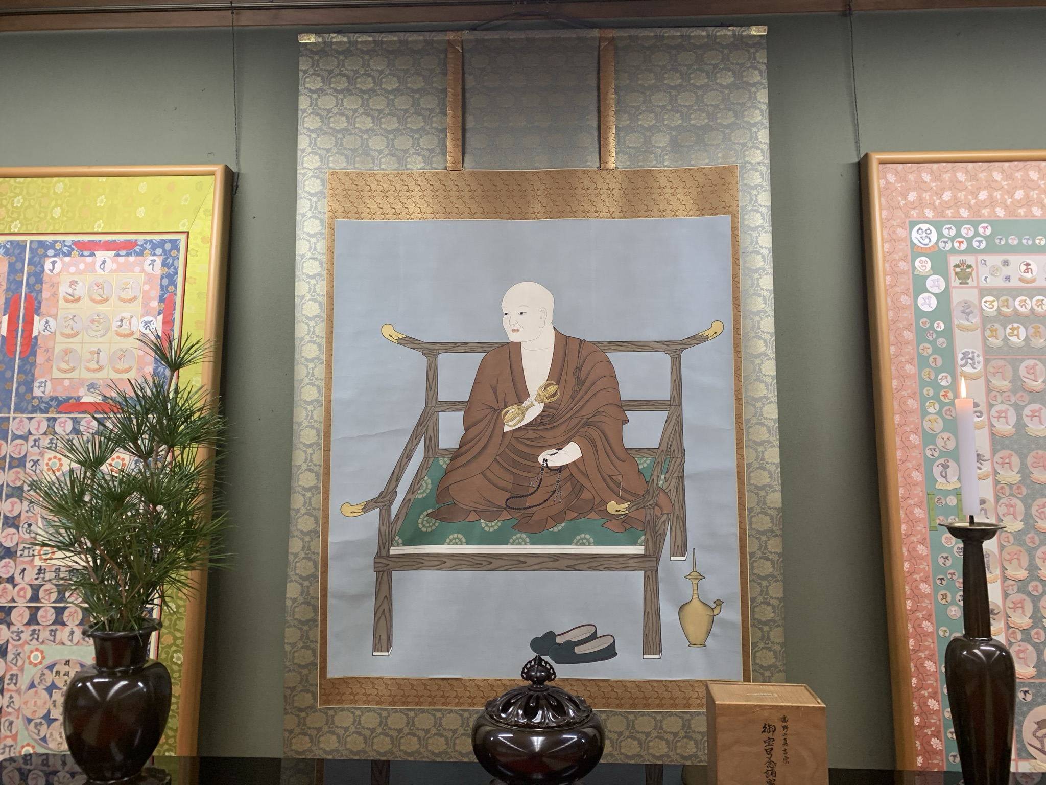 高野山 金剛峯寺 新別殿 弘法大師肖像画