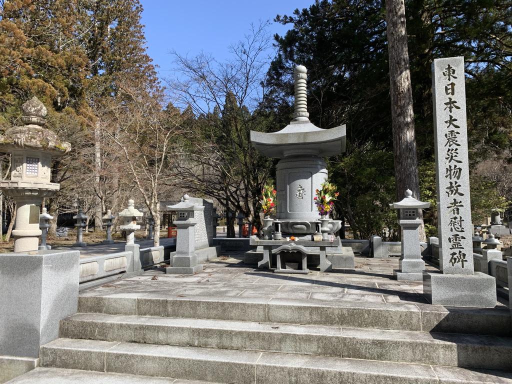 高野山 奥の院 阪神淡路大震災慰霊碑