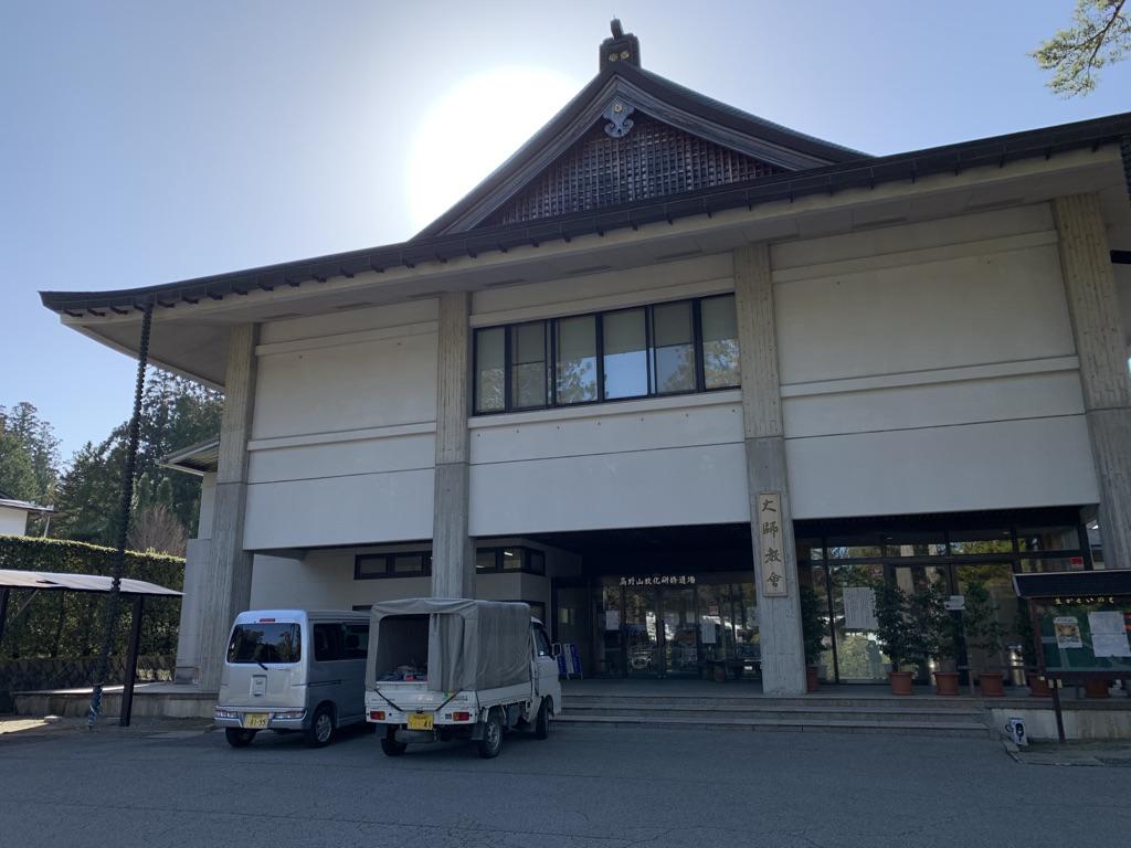 高野山 大師教会