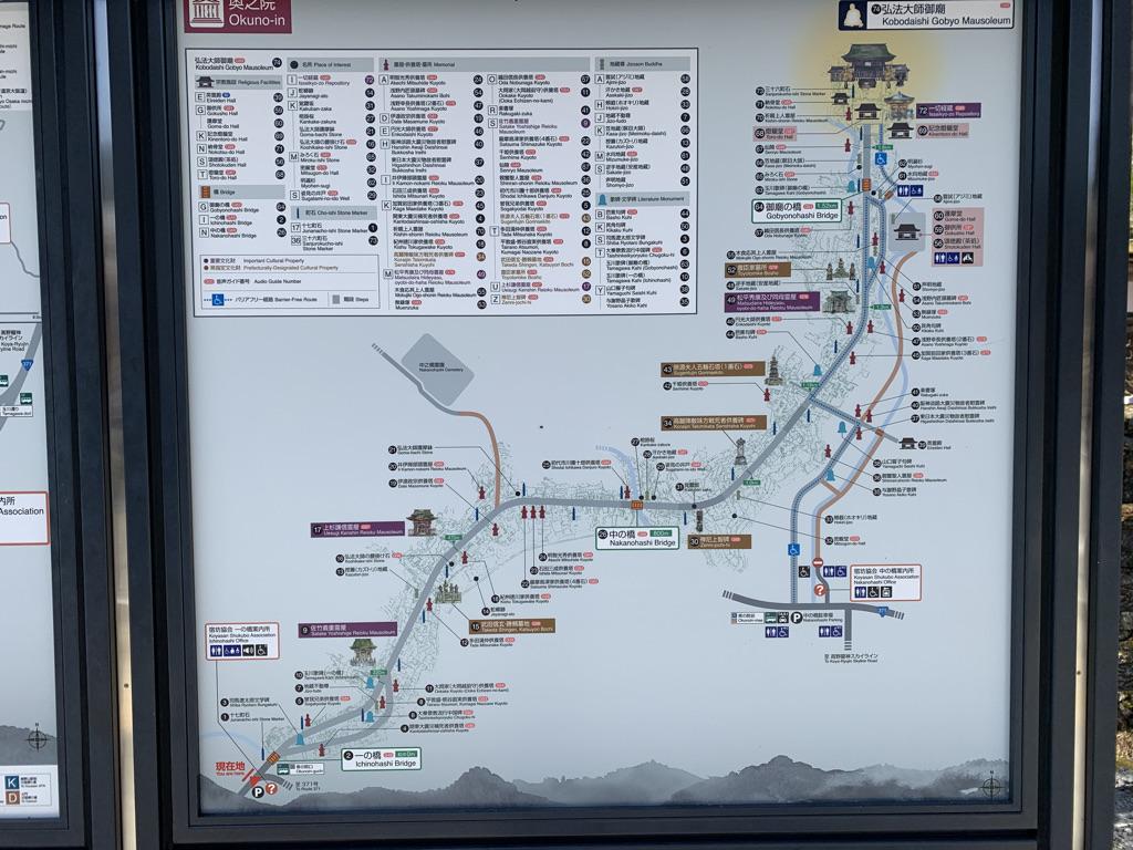 高野山 奥の院 地図