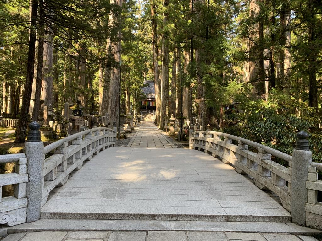 高野山 奥の院 御廟橋