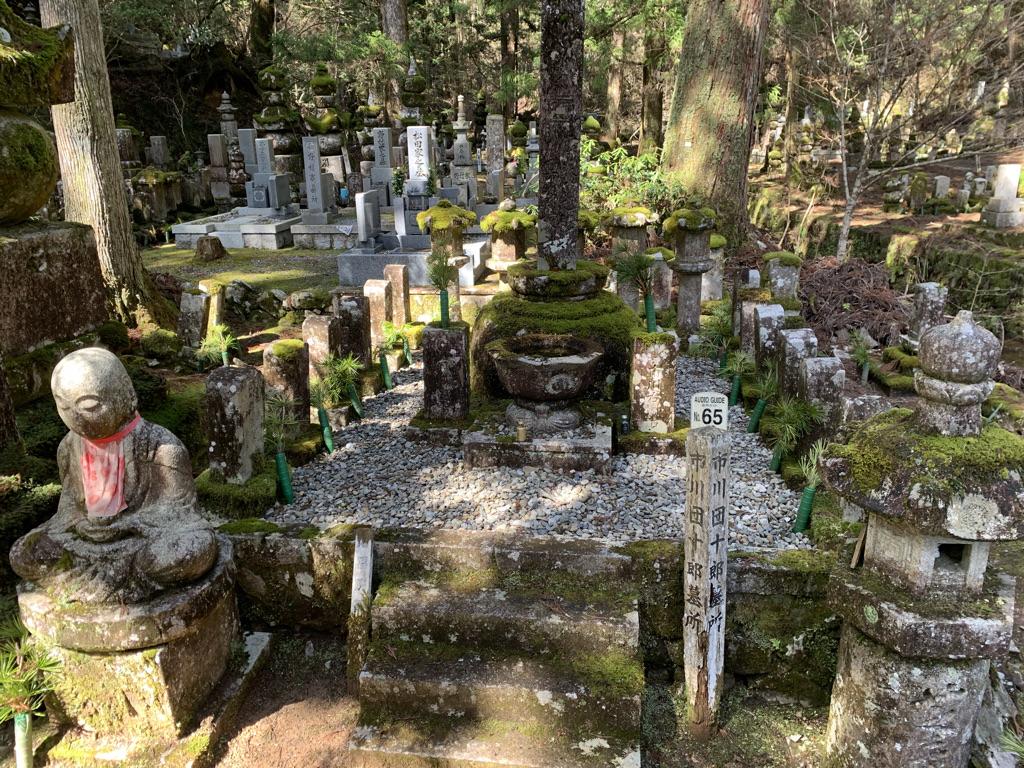 高野山 奥の院 市川團十郎墓所