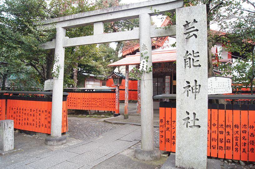 車折神社 芸能神社 そうだ京都、行こう公式ホームページ